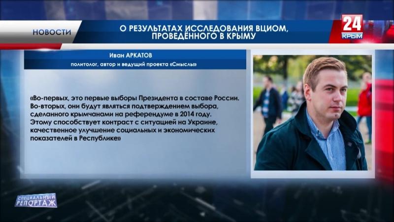 СПЕЦИАЛЬНЫЙ РЕПОРТАЖ. Что показал сравнительный опрос населения ВЦИОМ за почти четыре года после событий Крымской весны?