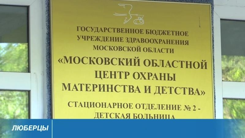 Реализацию программы «Здравоохранение Подмосковья» обсудили в Люберцах