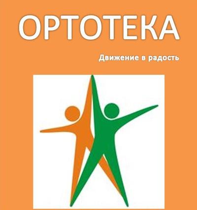 Ортотека Сергиевск
