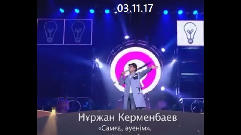 Нуржан Керменбаев Самға әуенім Live (Qara Bala ән кеші, жанды дауыс, 03.11.17)