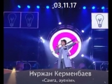 Нуржан Керменбаев ''Самға әуенім'' Live (Qara Bala ән кеші, жанды дауыс, 03.11.17)