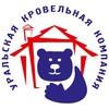 Уральская Кровельная Компания