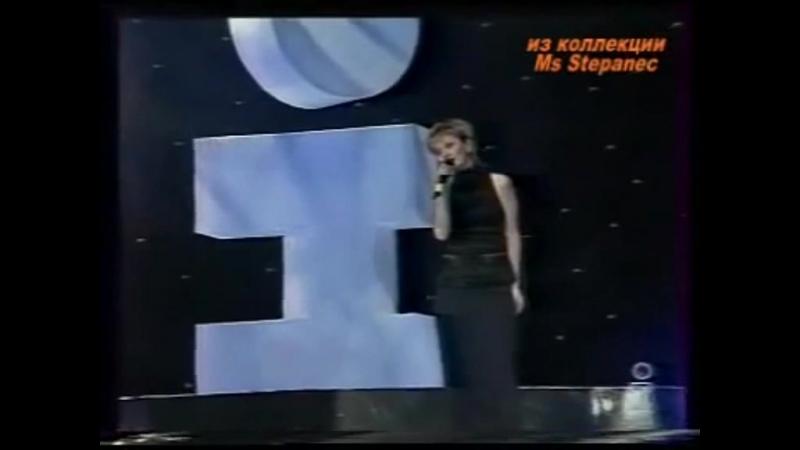 Валерия - Жаль (Концерт посвящённый первой годовщине телеканала Интер 1997)