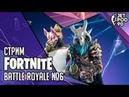FORTNITE игра от Epic Games СТРИМ Играем в Battle Royale вместе с JetPOD90 часть №6