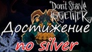 Без сервировки Don't Starve Together Event The Gorge