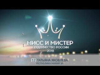 12. Татьяна Яковлева Республика Марий-Эл