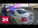 Американские полицейские стали чаще стрелять в инвалидов - Россия 24
