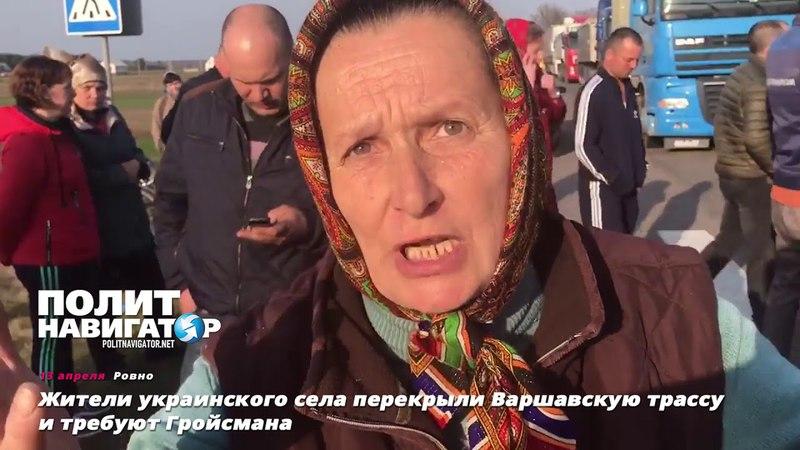 Жители украинского села перекрыли Варшавскую трассу и требуют Гройсмана