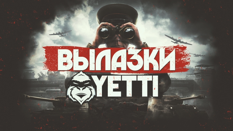 [P_BY] YETTI Вылазки
