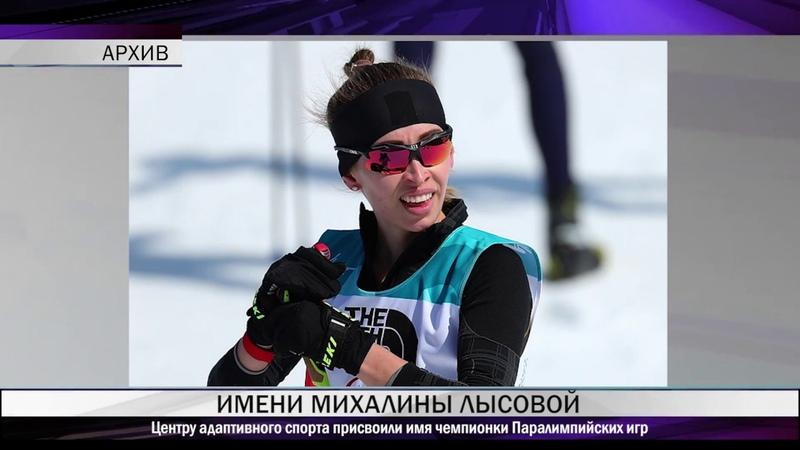 Центру адаптивного спорта присвоили имя чемпионки Паралимпийских игр