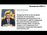 Володин пояснил, почему Путин не участвовал в дебатах