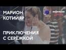 #Канны2018: Марион Котийяр на красной дорожке