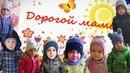 Дорогие наши мамочки, поздравляем Вас с праздником 8 МАРТА!