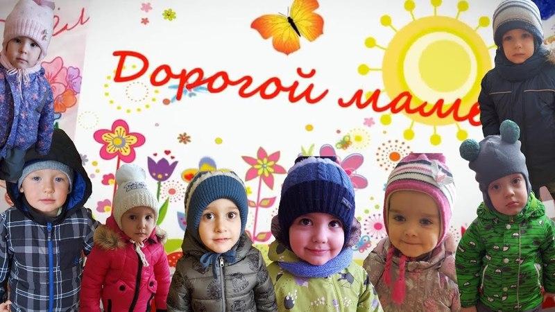 Дорогие наши мамочки поздравляем Вас с праздником 8 МАРТА