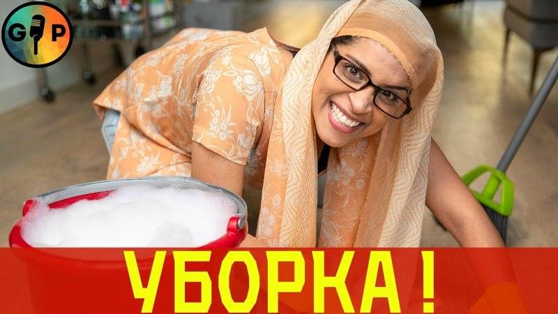 Когда мама помешана на уборке Русская озвучка