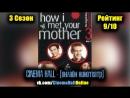 Как я встретил вашу маму■ 3 сезон 20 20 серии ■ХОРОШИЙ СЕРИАЛ БЕСПЛАТНО