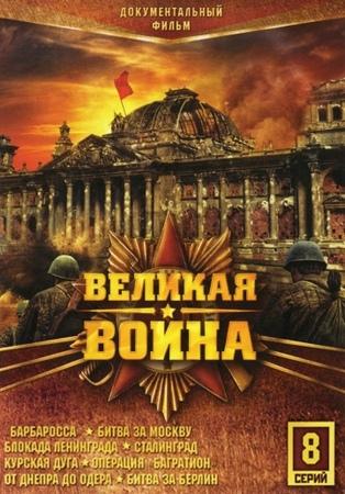 Великая война (сериал, 1 сезон) — смотреть онлайн — КиноПоиск » Freewka.com - Смотреть онлайн в хорощем качестве