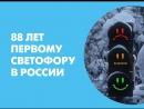 88 лет первому светофору в России