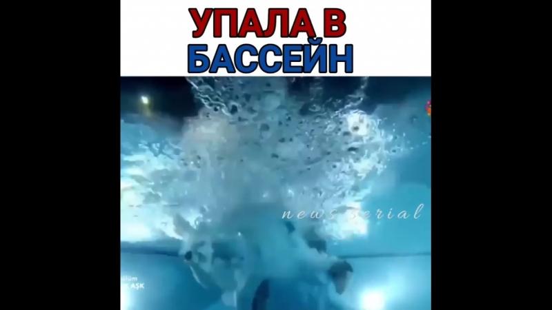 Упала в бассейн