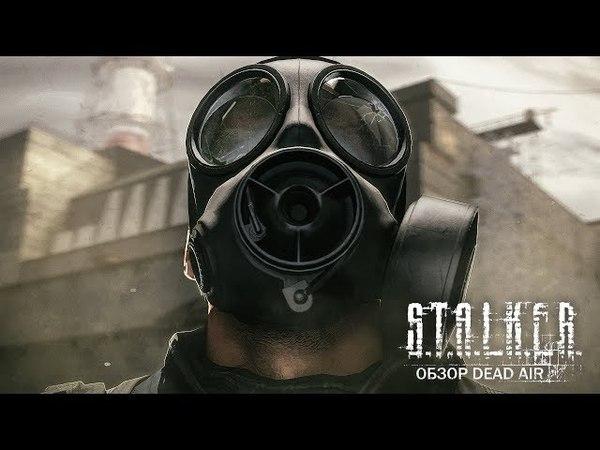 НОВЫЙ МОД — S.T.A.L.K.E.R.: DEAD AIR — ОБЗОР