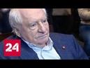 Марк Захаров: долго рассуждать о высоких материях скучно и даже опасно - Россия 24