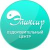 ОЦ Эликсир 🔹танцы🔹йога🔹фитнес в Кемерово