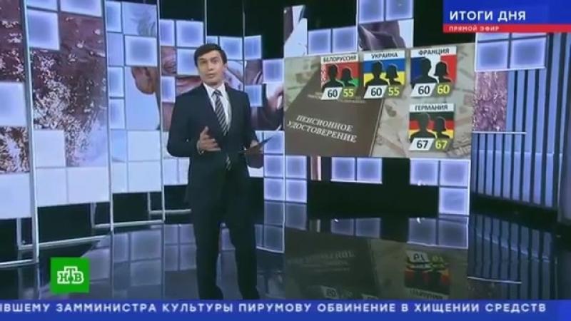 НТВ. Болезненная реформа эксперты спорят о повышении пенсионного возраста в России