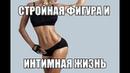 Стройная фигура без целлюлита, тело без лишнего веса и сексуальная привлекательность женщины, популярность у мужчин девушки. Советы психолога, как похудеть и стать популярной.