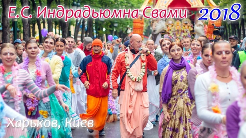 Харьков, Киев. Ратха Ятра 2018. Е.С. Индрадьюмна Свами