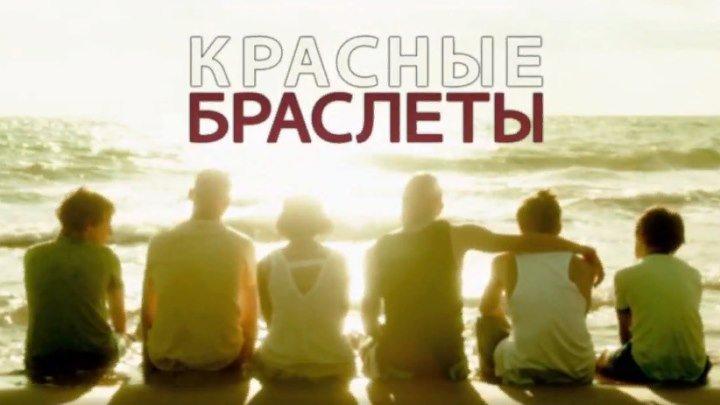 Красные браслеты. 2017. HD. Россия. (4)