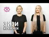 KATO_Katosha - Как заплести косички ЗИЗИ