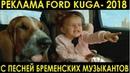 Ford Kuga,Форд Куга, новая реклама 2018, песня Бременских музыкантов.