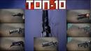Destiny 2 ТОП-10 самых актуальных стволов ПВЕ в энерго слот