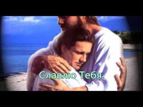 Господь Спаситель мой а я Твое дитя - Кирнев Песня Хвалы