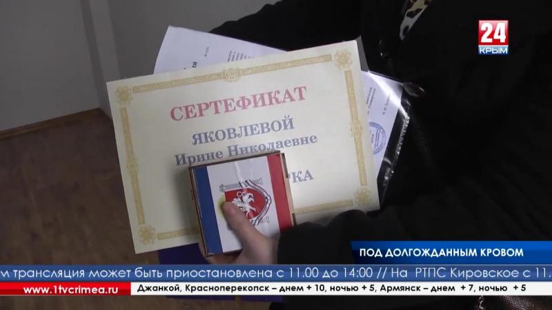 Квартиры в симферопольской новостройке получили семь детей-сирот и детей, оставшихся без попечения родителей