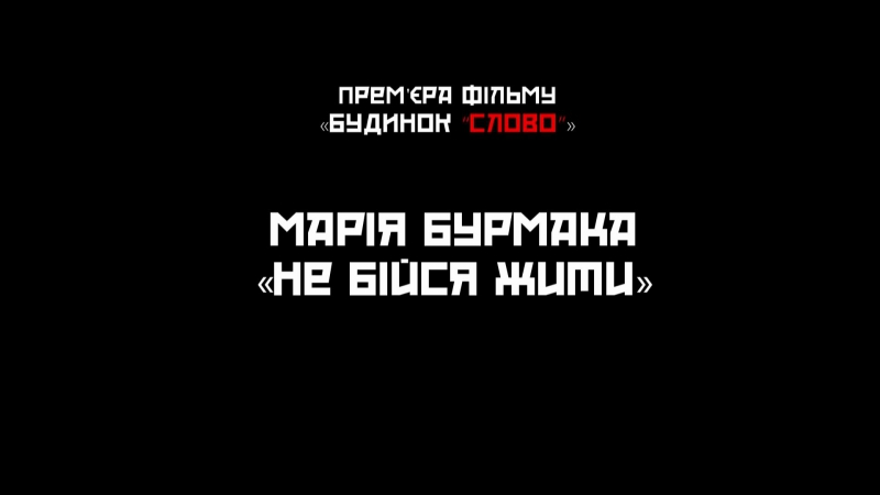 Марія Бурмака. Не бійся жити