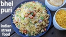 Bhel puri recipe | भेल पूरी रेसिपी | bhel poori | bhel puri chaat | bhel recipe