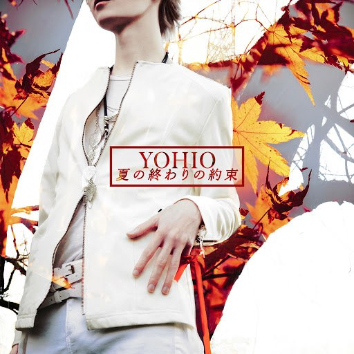 YOHIO альбом 夏の終わりの約束