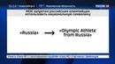 Новости на Россия 24 МОК запретил упоминание России на экипировке спортсменов