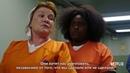 Оранжевый — хит сезона/ Orange Is the New Black 6 сезон Русский трейлер субтитры