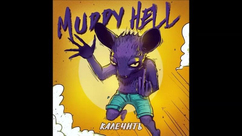Muddy Hell - Калечить