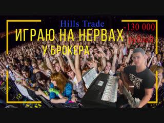 Вывод средств. 130 000 рублей за 4 дня торговли на Олимп трейд.