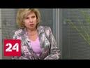 Татьяна Москалькова: к Марии Бутиной в тюрьме США применяются бесчеловечные методы - Россия 24
