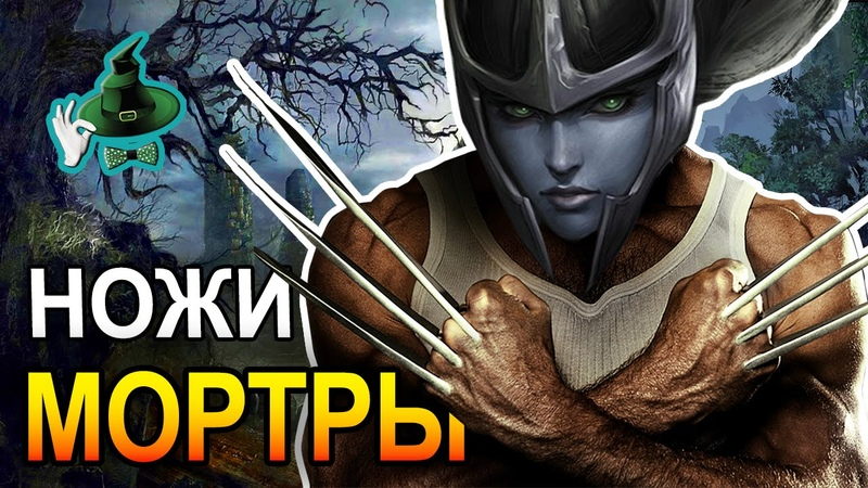 НОЖИ ФАНТОМКИ | PHANTOM ASSASSIN'S KNIVES