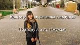 Волгоградская казашка Альбина Поэтому я и не замужем