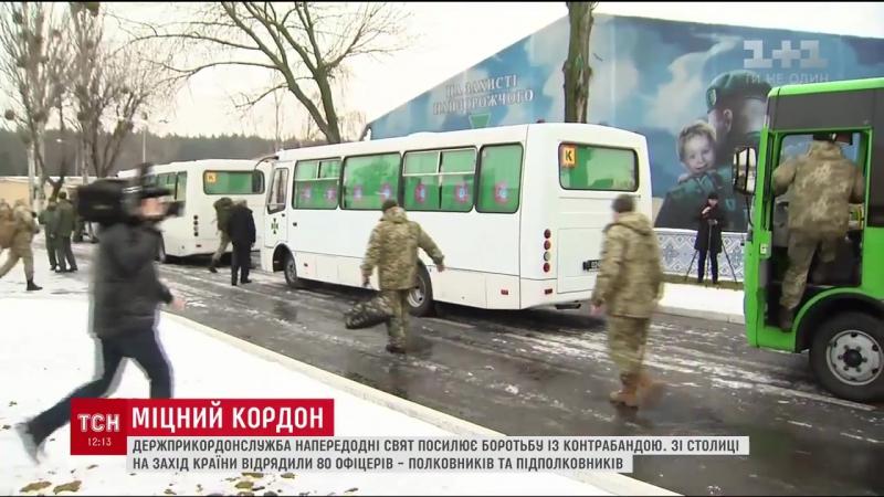 80 офіцерів зі столиці направили на західну України для боротьби із контрабандою [720p]