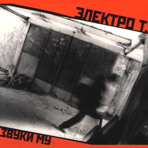 Звуки Му альбом Electro T.