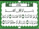 Коран с переводом на русский язык surah ikhlas Quran with Russian