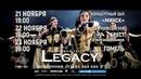Грузинский театр танца LEGACY тур по Беларуси 2018!