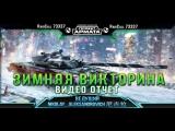VIDEO HD ОТЧЁТ Зимняя викторина RaidCall 73337    10.12.17